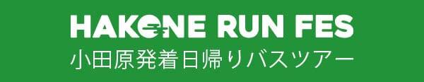 HAKONE RUNFES 小田原発着日帰りバスツアー