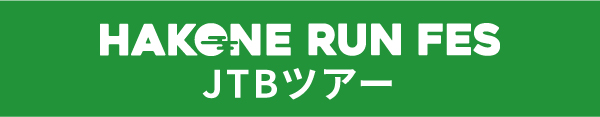 HAKONE RUNFES JTBツアー
