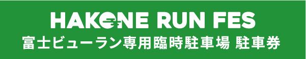 HAKONE RUNFES 富士ビューラン専用臨時駐車場 駐車券