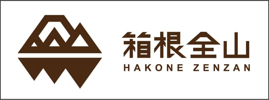 箱根全山 HAKONE ZENZAN