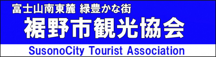 裾野市観光協会 Susono City Tourist Association